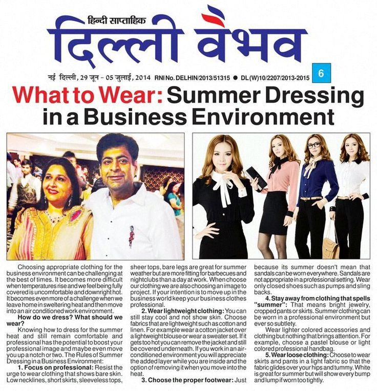 What to wear : Summer Dressing in Business world .....  Check online : http://www.rakhitarak.com/