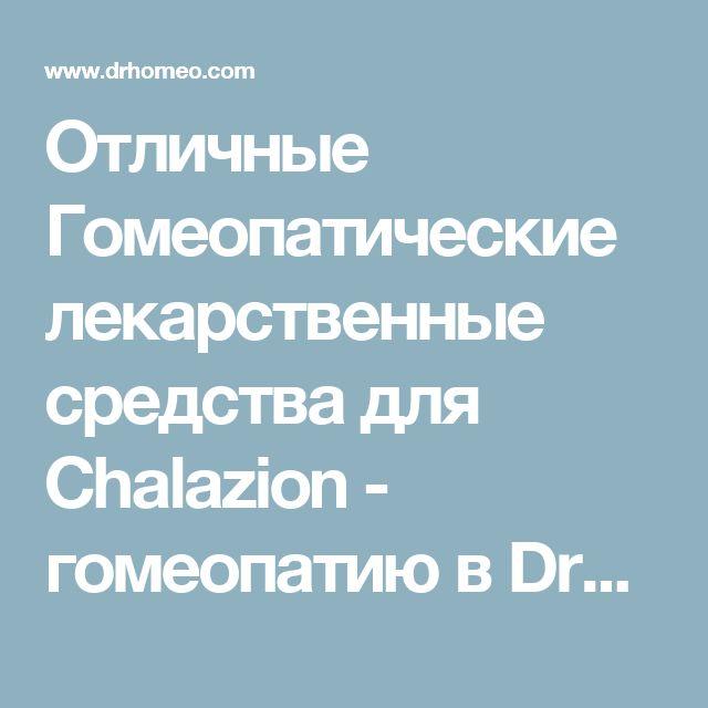 Отличные Гомеопатические лекарственные средства для Chalazion - гомеопатию в DrHomeo.com