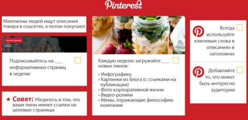 Чек лист для smm http://mxmf.ru/chek-list-dlya-smm.html