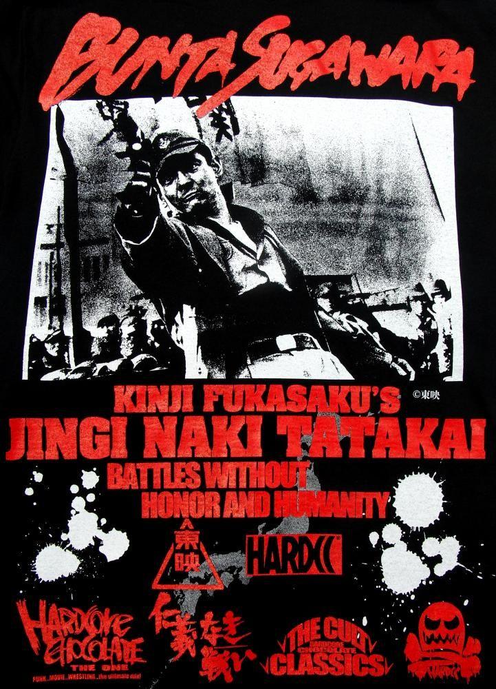 仁義なき戦い(BATTLES WITHOUT HONOR AND HUMANITY) - ホラーにプロレス!カンフーにカルト映画!Tシャツ界の悪童 ハードコアチョコレート