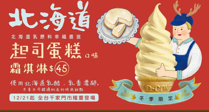 7-11北海道起司蛋糕霜淇淋