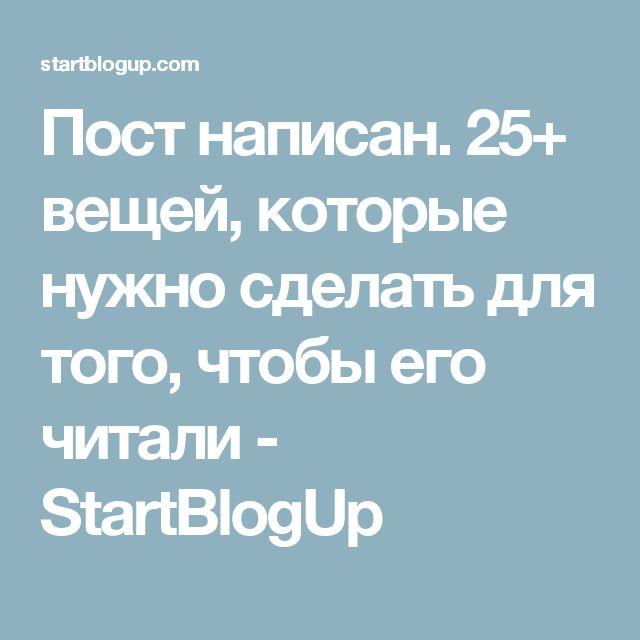 Пост написан. 25+ вещей, которые нужно сделать для того, чтобы его читали - StartBlogUp