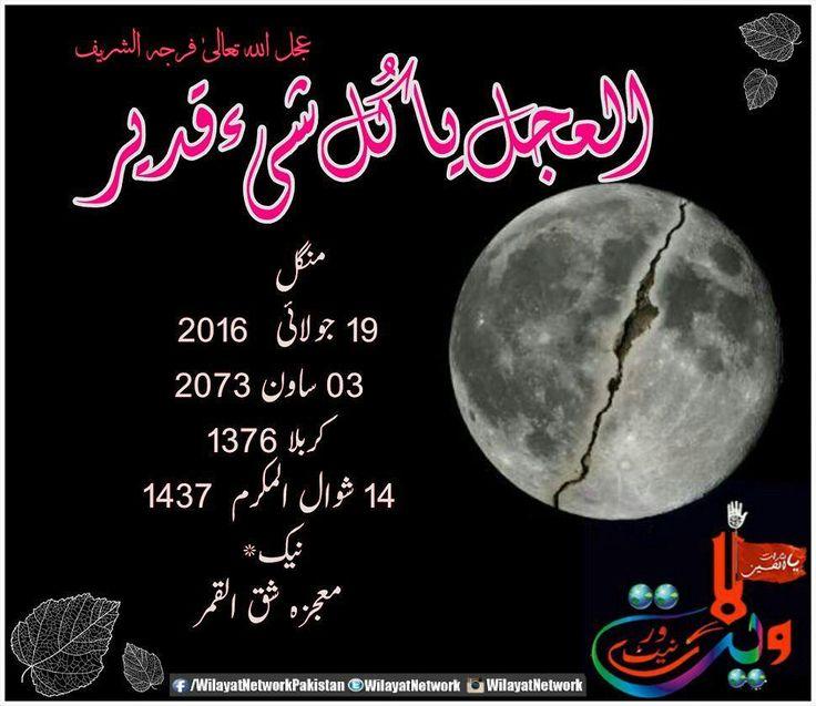 ALAJAL ALAJAL YA QUL SHEYYUN QADEER AJTF _ Tuesday 19-July-2016 03-Sawan-2073 Karbala-1376 14-Shiwal-Al-Mukarm-1437 Naik Mujza Shaq-Ul-Qmar