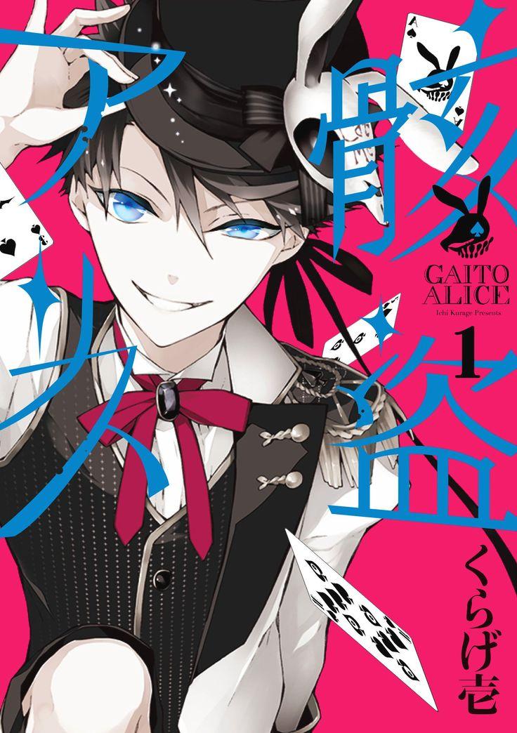 Amazon.co.jp| 骸盗アリス 1 (IDコミックス ZERO-SUMコミックス)| くらげ壱| 一迅社| 本| コミック