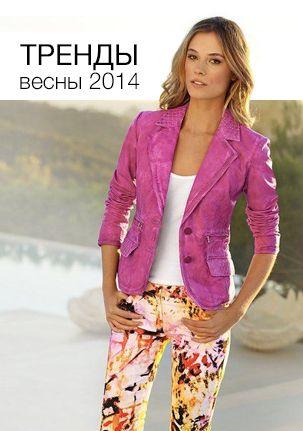 Блейзер - www.quelle.ru/... Эффектный блейзер из кожи стильного кроя в ярком цветовом решении. Оригинальная деталь - карманы. #quelle #jacket #leather #bright #style #trend #spring