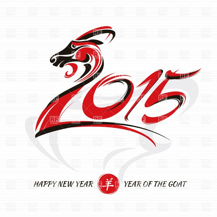 2015 - the year of the goat