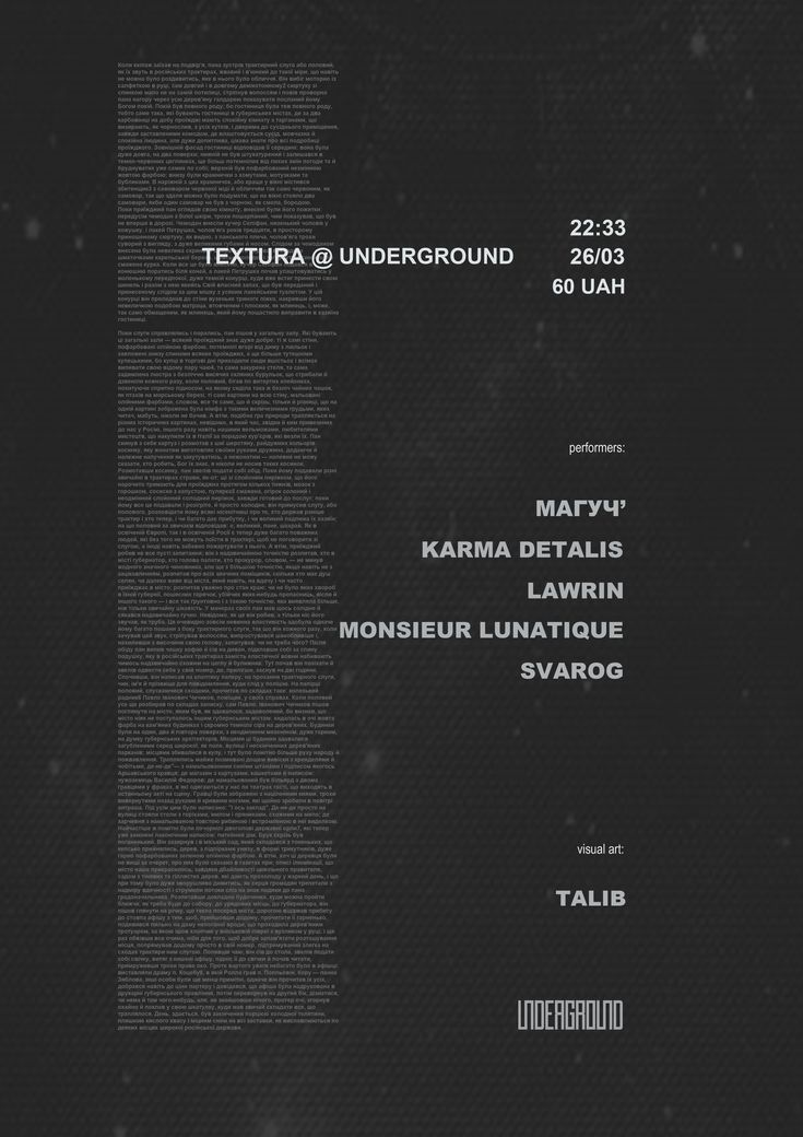 techno party poster