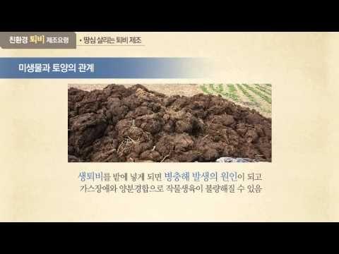친환경 퇴비 제조 방법 - YouTube