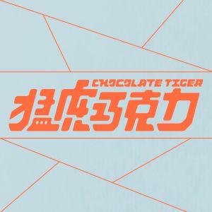猛虎巧克力