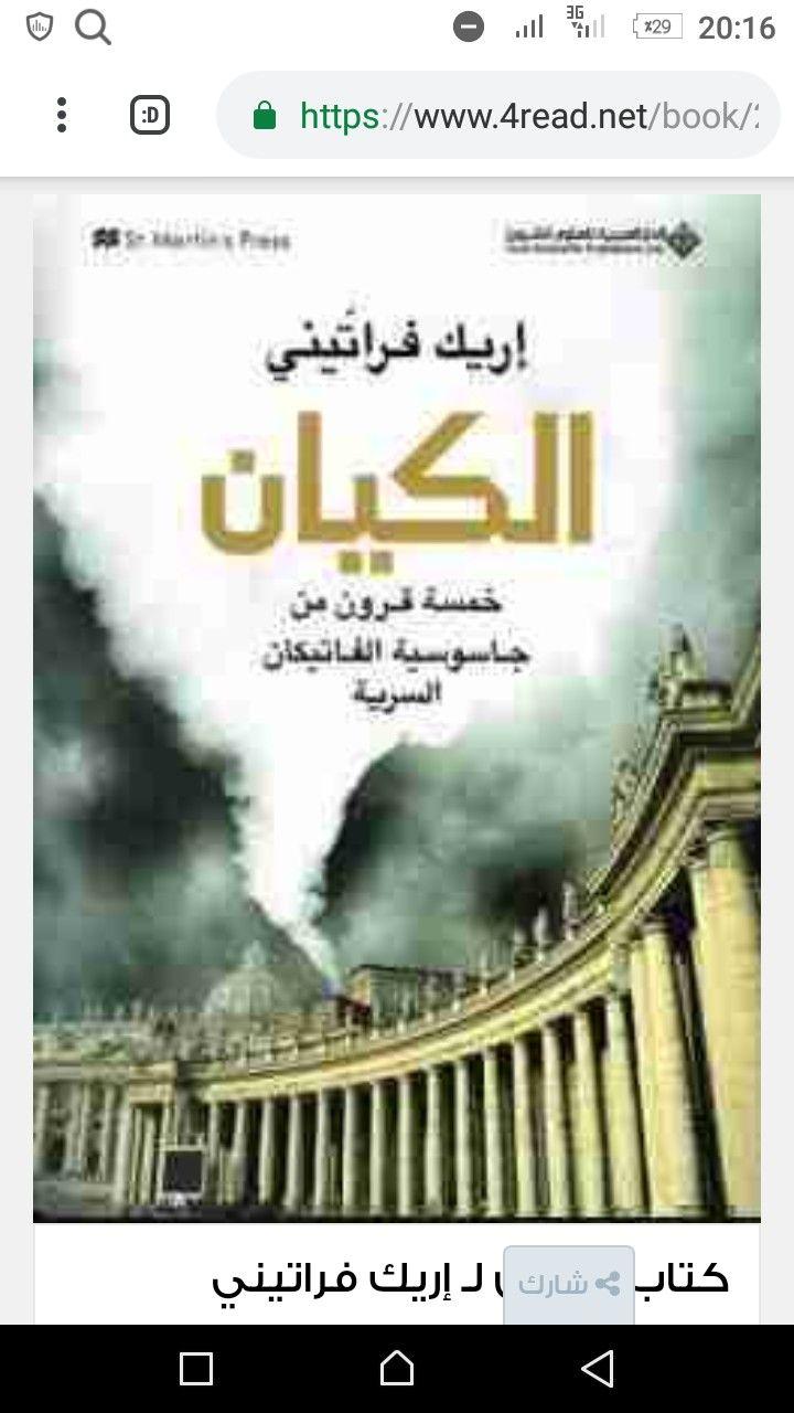 Pin By Amr Diab On أغلفة و عناوين الكتب Books Book Club Books Pdf Books Reading