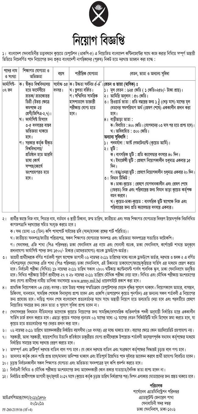 Pharmacist Bangladesh Army Job Circular Pharmacist, Job