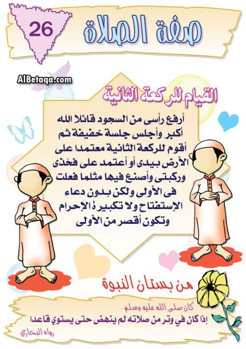 صفة الصلاة 8