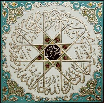 DesertRose///beautiful Quran Calligraphy. Surat Al Ikhlas: Say, He is Allah, [who is] One...