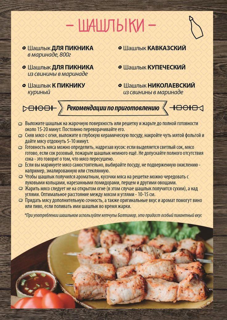 Воскресенье, самое время для шашлыка!🍗 #рецептотниколаевского #вашниколаевский #николаевскийуу