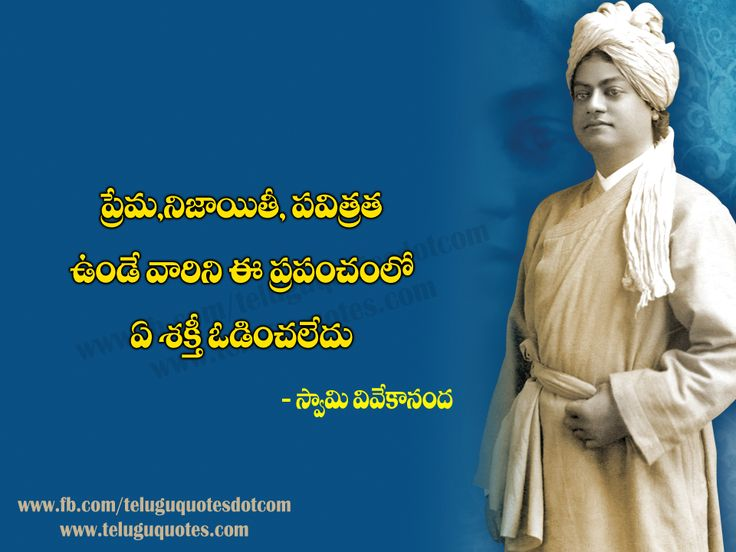 No power in this world can beat love,honesty and holiness............Vivekananda Quotes by Telugu Quotes.