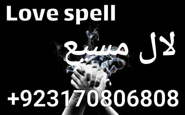 Pin On Amil Baba Kala Jadu 03170806808