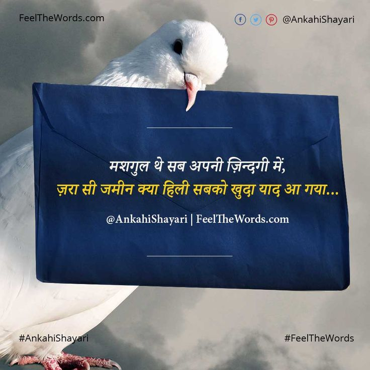 Life And Death Quotes In Hindi: 1000+ Images About Hindi Quotes On Pinterest