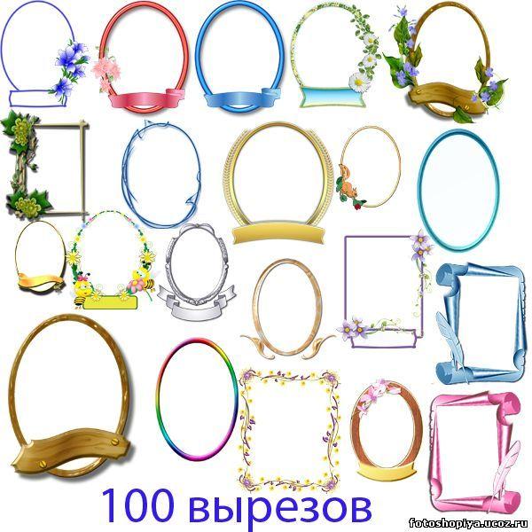 вырезы для виньеток (около 100шт) - Виньетки - Рамки для фото - Всё для фотошопа бесплатно - Adobe Photoshop
