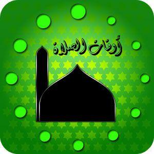 Prayer Times Dubai