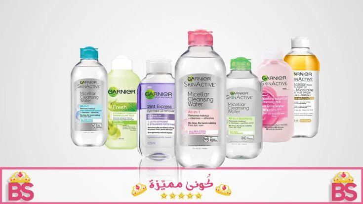 مزيل مكياج غارنييه للعين Garnier Skin Naturals Express 2 In 1 Eye Makeup Removerيتصف هذا النوع من مزيل المكياج م Makeup Remover Shampoo Bottle Micellar Water