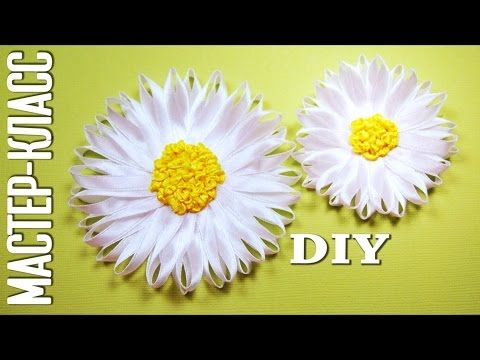 Мастер-класс: РОМАШКИ из атласных лент! Канзаши / DIY Сamomile Kanzashi / ✿ NataliDoma - YouTube