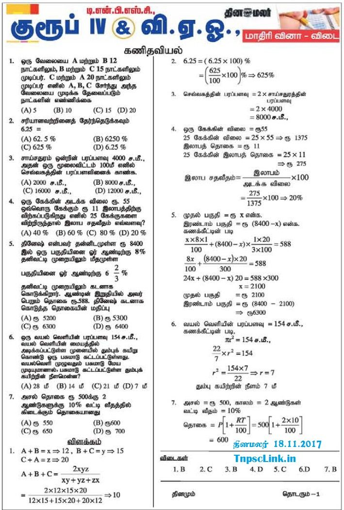 TNPSC Group 4 VAo Model Questions Answers 1: Maths Dinamalar