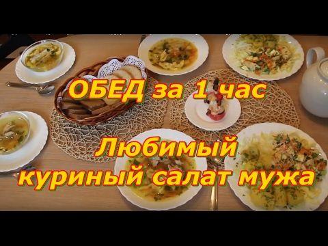 Обед из 3 блюд быстро. Сытный салат из грудки для мужа. Что приготовить ...