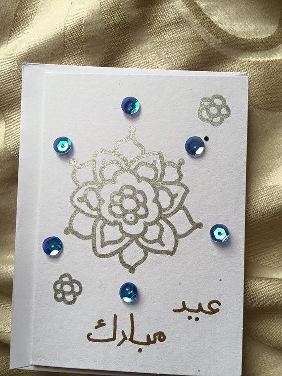 Sequinned Eid Mubarak Greeting Card by SewinLovebyMadiacom on Etsy