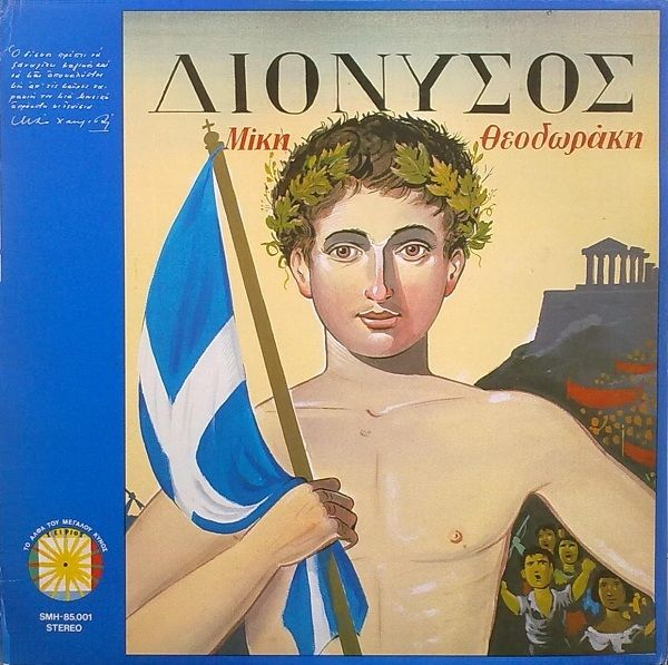 Mikis Theodorakis: Dionysus