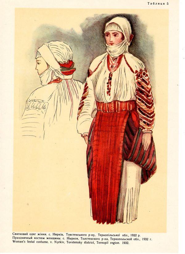 Народний одяг західних областей УРСР