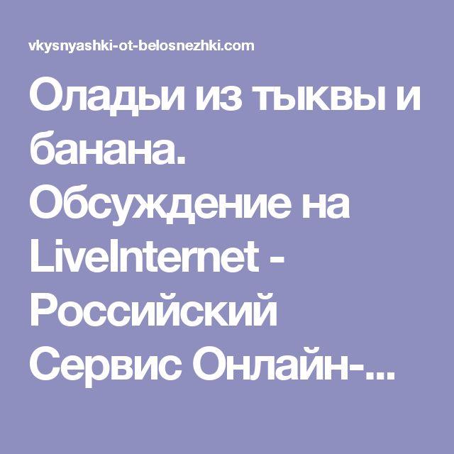 Оладьи из тыквы и банана. Обсуждение на LiveInternet - Российский Сервис Онлайн-Дневников