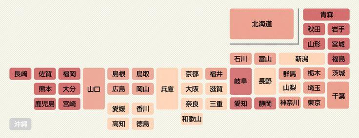 2016全国紅葉 | 全国観るなび (日本観光振興協会)