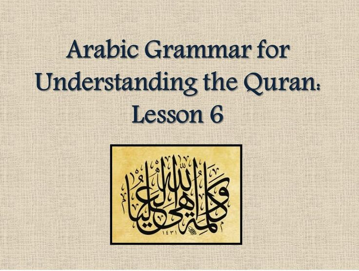 Learn Arabic - [Lesson 6] Arabic Grammar for Understanding the Quran