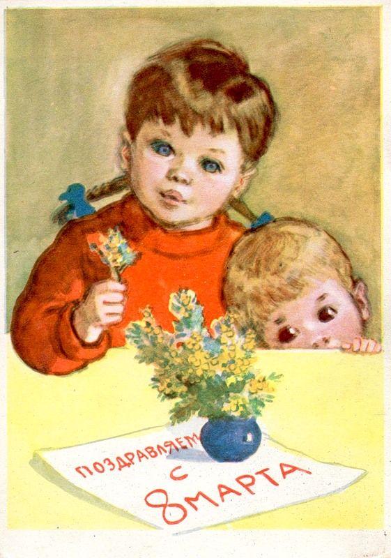 Бумаге лен, с 8 марта ретро открытки ссср