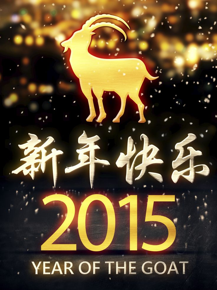 2015 is the year of the Goat.  This is your Chinese Zodiac if you were born in 1931, 1943, 1955, 1967, 1979, 1991, 2003 & 2015.  Lucky numbers are 2 & 7.  Lucky flower is the carnation.  Lucky colors are purple, red and brown.  Lucky direction is North.