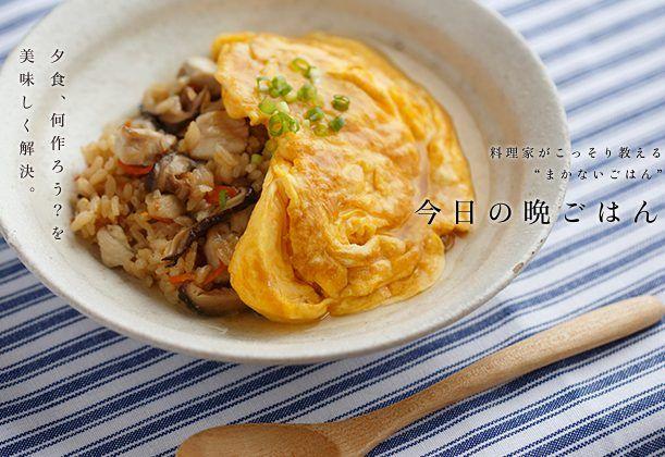 和風オムライスのレシピ。 炊き込みご飯で作るオムライス。とろりとかかった銀あんはダシを利かせるのが美味しさのポイント。