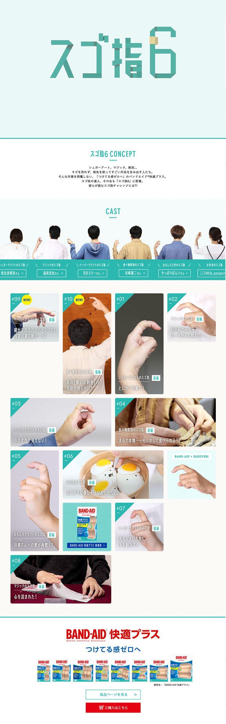 スゴ指6【日用雑貨関連】のLPデザイン。WEBデザイナーさん必見!ランディングページのデザイン参考に(シンプル系)