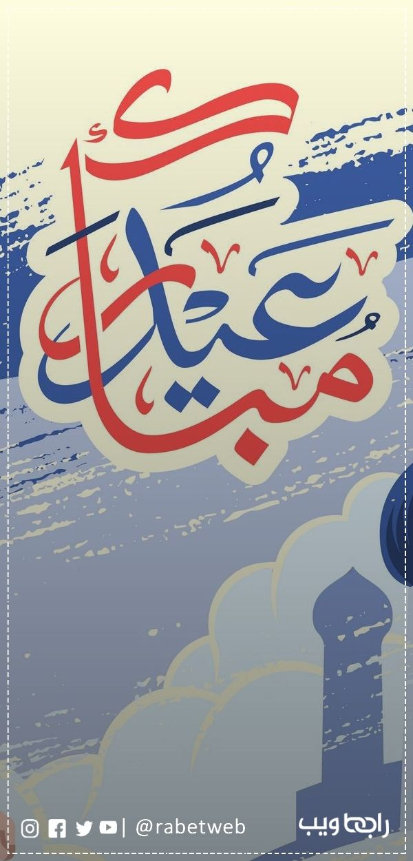 تهاني عيد الفطر 2019 Eid Greetings Happy Eid Eid Ul Adha