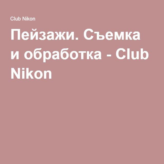 Пейзажи. Съемка и обработка - Club Nikon