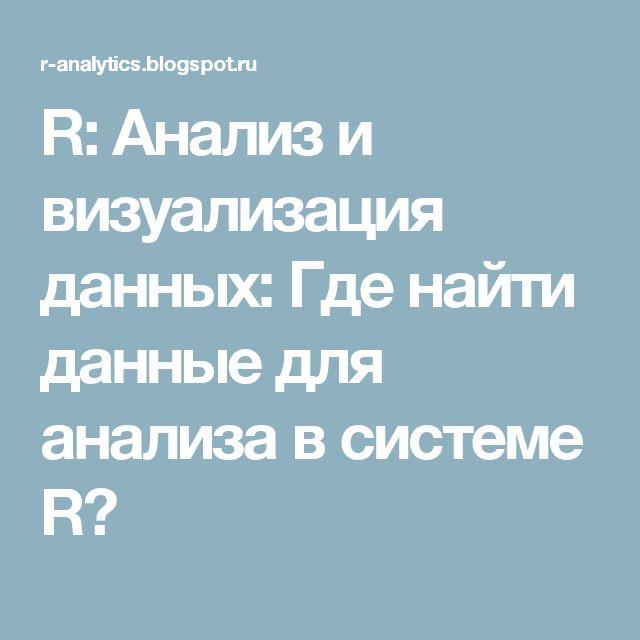 R: Анализ и визуализация данных: Где найти данные для анализа в системе R?