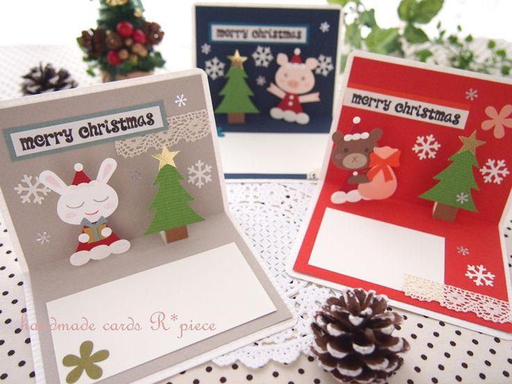 クリスマス限定キットで飛び出すカード作り♪ | (旧ブログ)想いを届ける飛び出すカード屋♪R*pieceの気まぐれ日記| ハンドメイドカードR*pieceれいんぼーぴーす