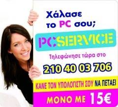 PC Service 15€ μάθε περισσότερα