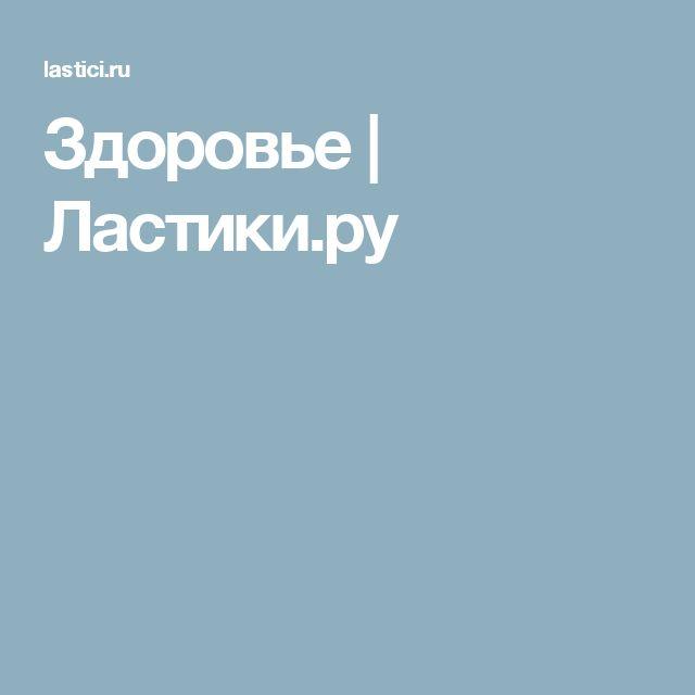 Здоровье   Ластики.ру