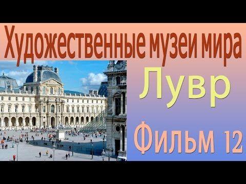 Лувр 12. Французское искусство 18 века. Роккоко и Классицизм - YouTube