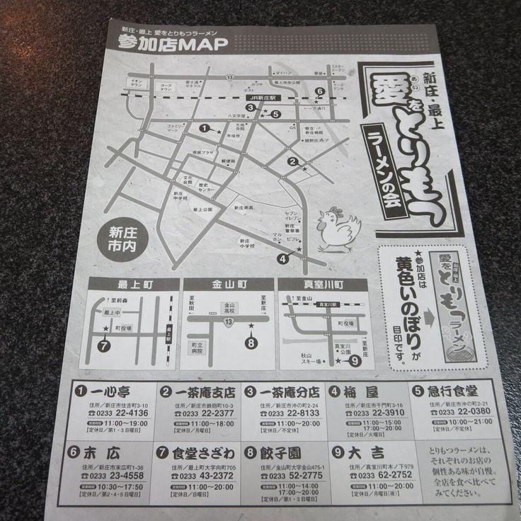 新庄・最上 愛をとりもつラーメンの会MAP