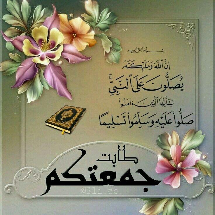 اللهم صل على محمد وال محمد جمعة عامرة بذكر الله Jumma Mubarak Beautiful Images Jumma Mubarak Images Juma Mubarak Images