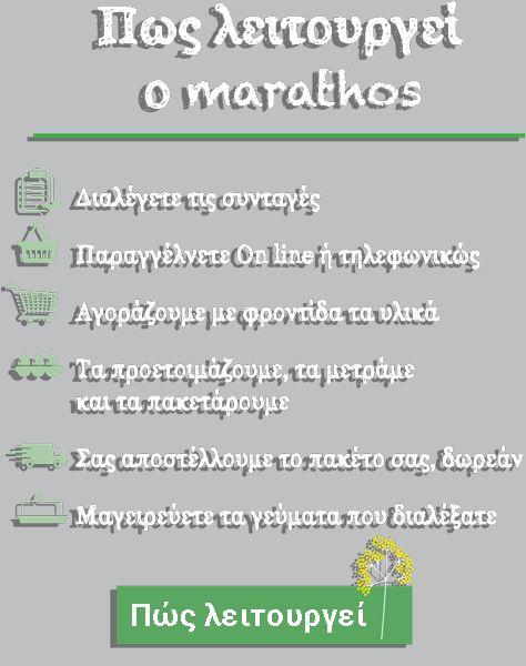 marathos – φρέσκα υλικά, αυθεντικές συνταγές για να μαγειρέψετε, στην πόρτα σας με ένα click