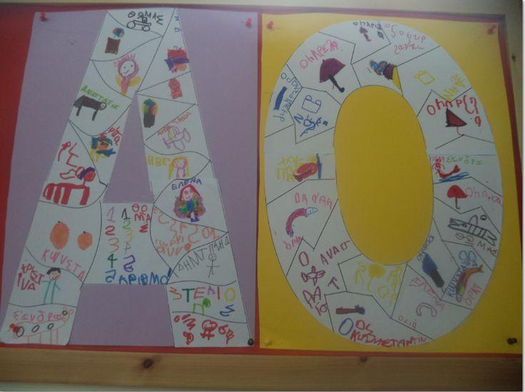 ...Το Νηπιαγωγείο μ' αρέσει πιο πολύ.: Γραφή και Γλώσσα