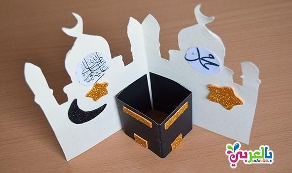 انشطة يدوية عن المولد النبوي بطاقة المسجد النبوي والكعبة Kids Crafts Art Projects Preschool Crafts Eid Crafts