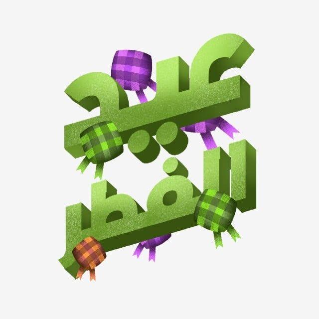 عيد الفطر النص الواقعي وعنصر الكيتوبات عيد الفطر كيتوبات جزء Png وملف Psd للتحميل مجانا Eid Al Fitr Art Background Clipart Images